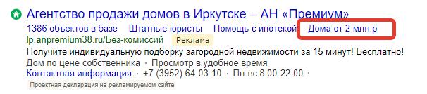 Быстрые ссылки в Яндекс Директ: 5 примеров использования + 4 способа добавить