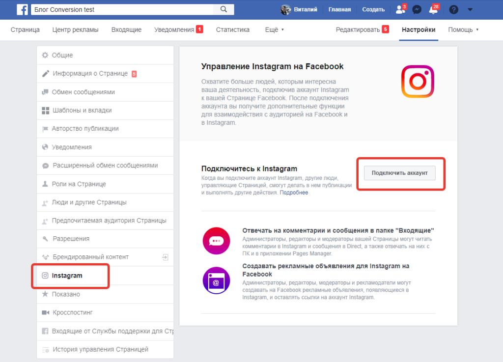 Как перевести профиль instagram в бизнес аккаунт
