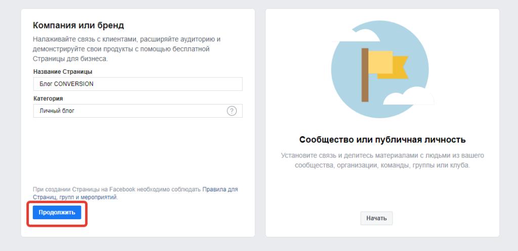 Как сделать аккаунт в инстаграме бизнес профилем