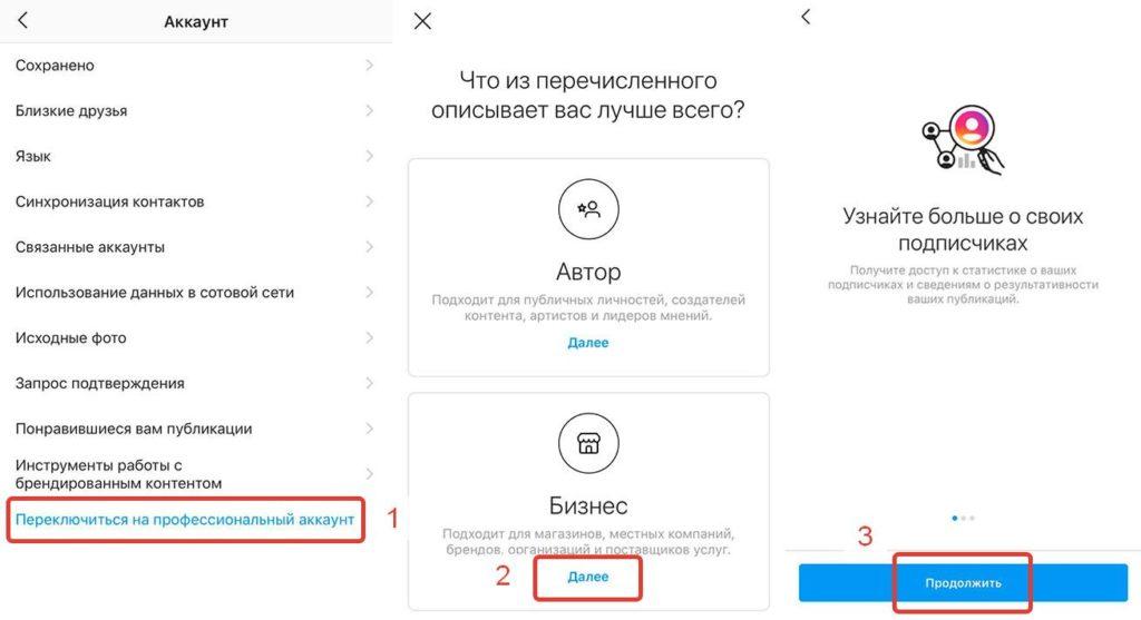 Как создать бизнес профиль в инстаграм переключить