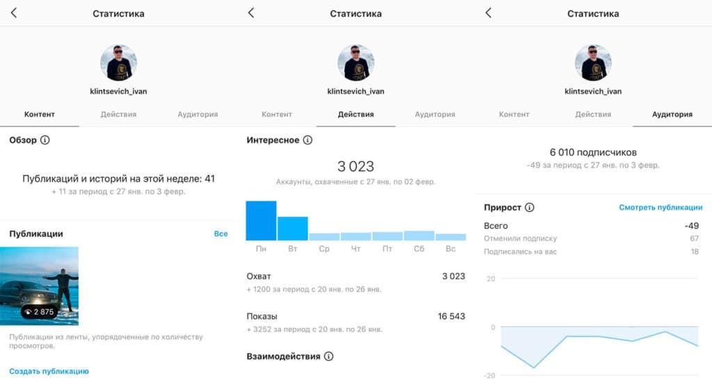 открыть бизнес профиль в инстаграм