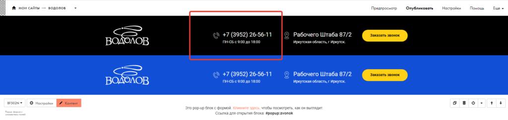 Как сделать кликабельный номер телефона на сайте: 3 варианта + примеры