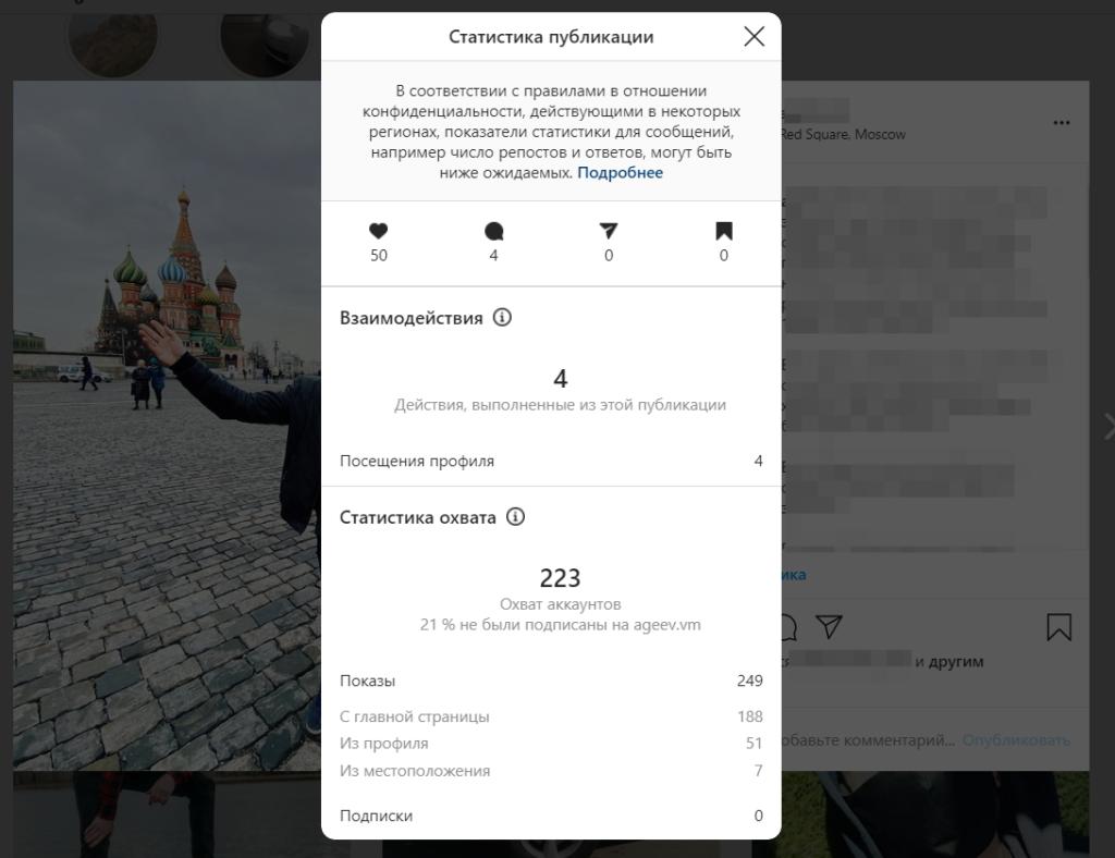 Как раскрутить Инстаграм самостоятельно с нуля: пошаговая инструкция