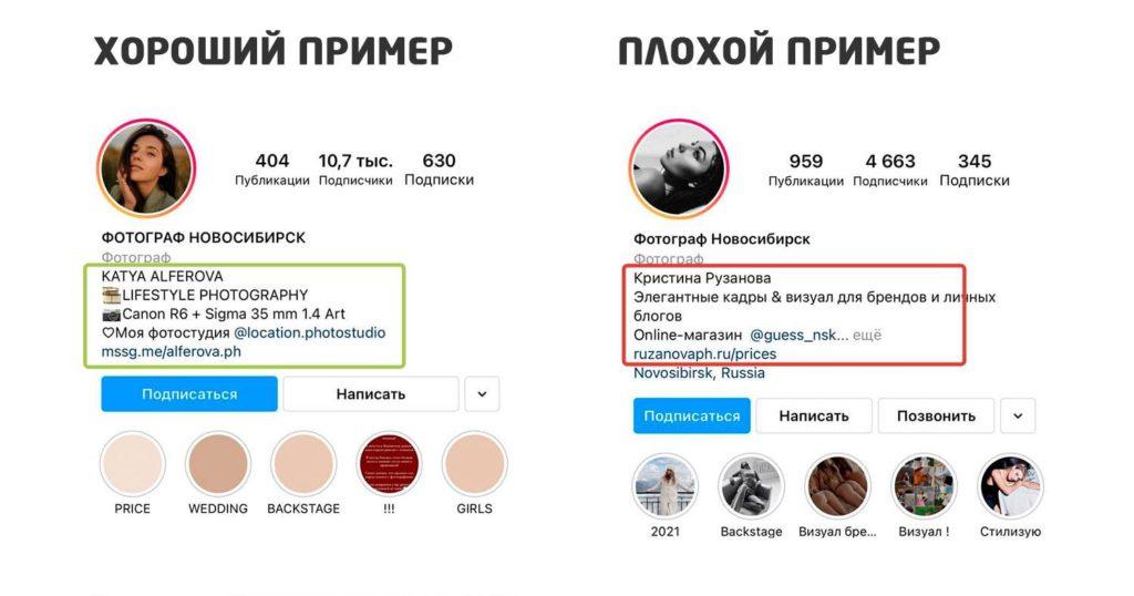 шапка профиля в инстаграм примеры