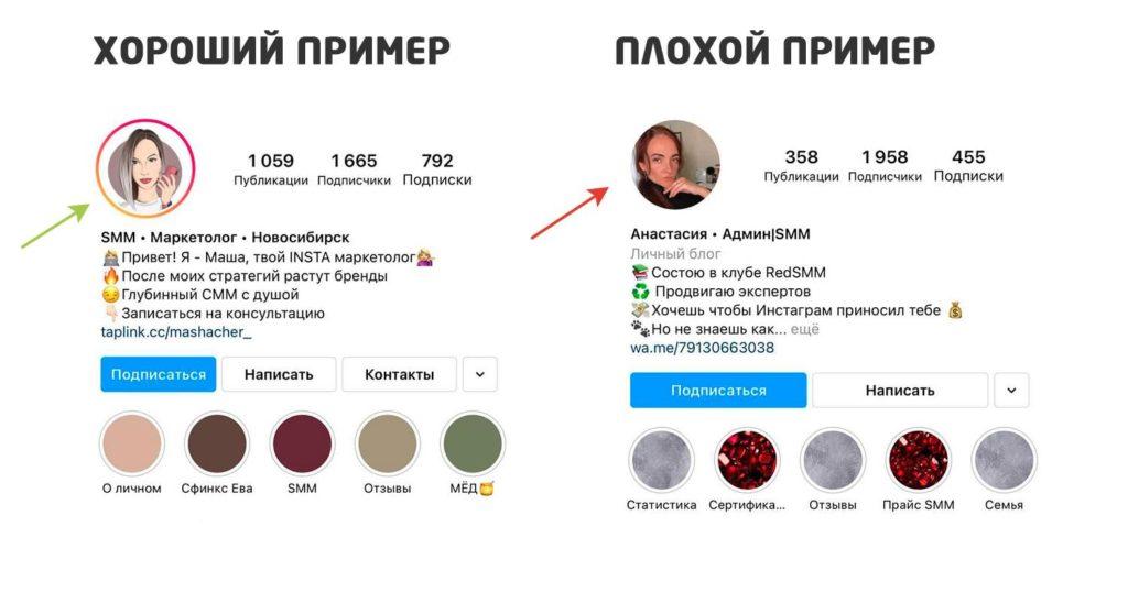 шапка профиля в инстаграм для бизнеса