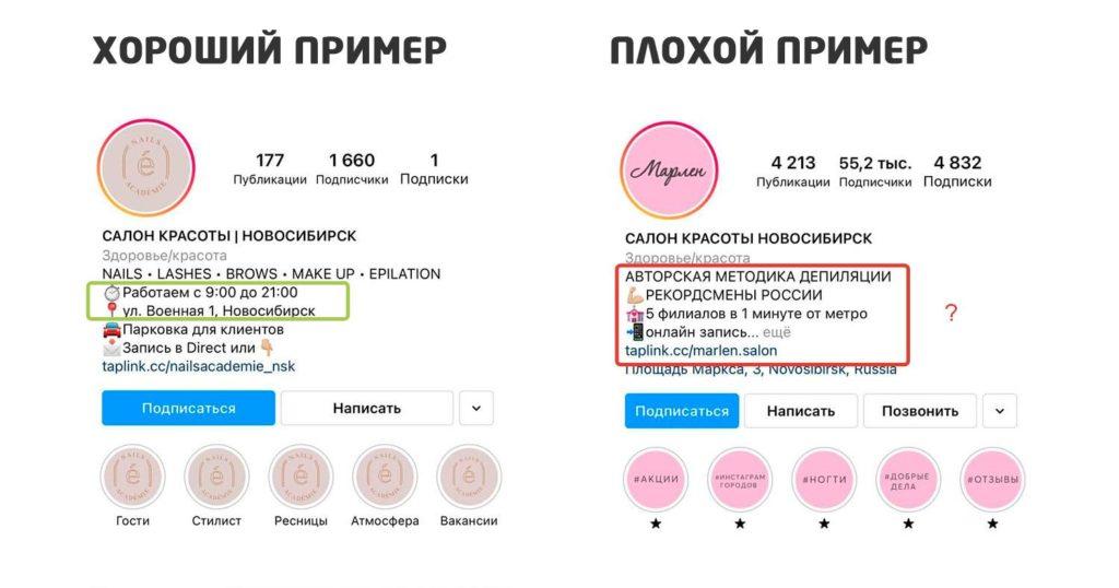 как оформить шапку профиля в инстаграме