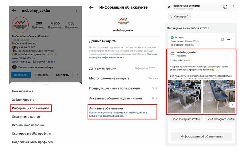 как анализировать аккаунты конкурентов в инстаграм